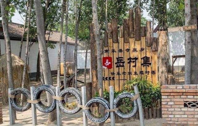 你怎么看河南岳村集因为岳云鹏被开发旅游度假村?