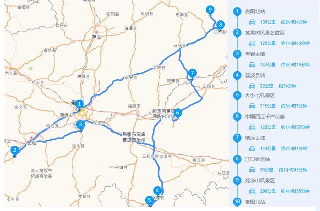 贵州七天自驾游,探秘特色网红景区,犹入仙境