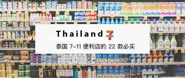 放下网红爆款,这些才是你在泰国7-11便利店该买的