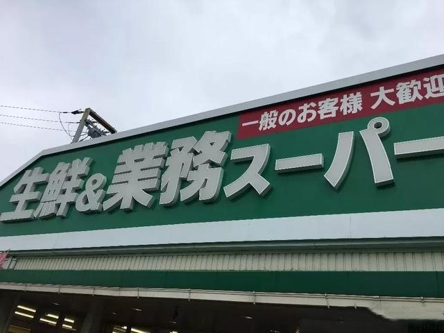 日本最省钱的超市,一般游客根本不知道