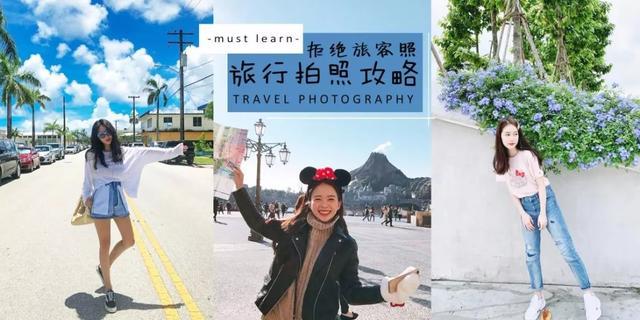 """2招旅行拍照地点攻略,学会了随拍随美,直接一秒变女神"""""""